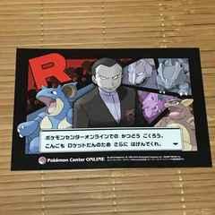 定形外込。ポケモンセンター・ロケット団からのメッセージカード