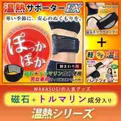 2個 WAKASUGI【温熱腰ベルト】温熱サポーター
