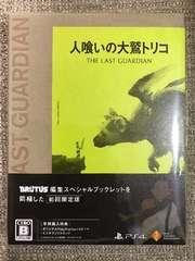 人喰いの大鷲トリコ 初回限定版 新品未開封 PS4