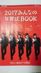 嵐 みんなの年賀状 BOOK 日本郵便