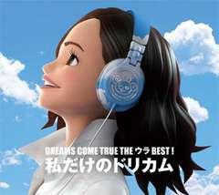 ∴●DREAMS COME TRUE【1677】ウラBEST 私だけのドリカム新品3CD