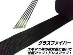 グラスファイバー製サーモバンテージ10m巻/マフラー・エキマニ等
