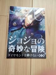 映画 『ジョジョの奇妙な冒険』 前売り券特典