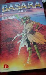送料込・田村由美/BASARA 文庫版全16巻