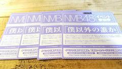 NMB48【僕以外の誰か】イベント参加券・握手券セット。