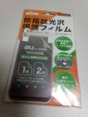 auスマホ★IS03対応★保護フィルム(2枚入)
