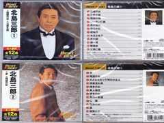 ◆新品CD◆北島三郎◆1・2・3・5 ◆4枚セット 全48曲◆演歌
