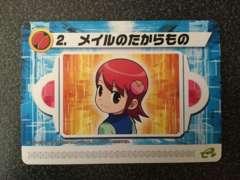 ★ロックマンエグゼ6 改造カード『2.メイルのたからもの』★