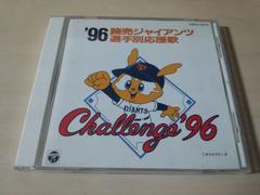CD「'96読売ジャイアンツ選手別応援歌」巨人軍●