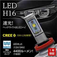送料無料〈H16〉フォグランプ  ファンレス XM-L2 CREEチップ 4400LM