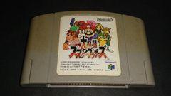 N64 ニンテンドウオールスター!大乱闘スマッシュブラザーズ / ニンテンドー64