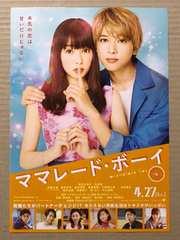 映画『ママレード・ボーイ』見開きチラシ5枚◆吉沢亮 桜井日奈子