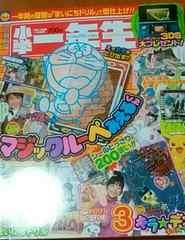 小学一年生 3月号 2011年2月発行