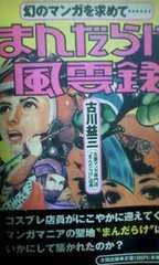 古川益三「幻のマンガを求めて」めちゃヤニ汚れあり