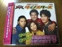 CD「爆竜戦隊アバレンジャーもっと!
