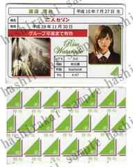 渡邉理佐 二人セゾン 免許証カード 欅坂46