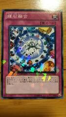 遊戯王【罠・輝石融合】