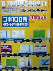 Bトレインショーティー コキ100系 4両セット