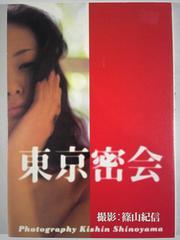 ★篠山紀信写真集★「東京密会」★長作博美・立河宣子他★美本★