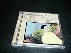 CD「久米大作/水の東」即決