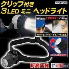 小型でも明るい!防滴 ヘッドライト 高輝度白色LED3灯