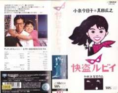 VHS『怪盗ルビィ』小泉今日子   真田広之   オマケ-オレンジカード