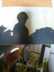 平川大輔写真集 いとをかし 特典ブロマイド付