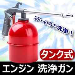 タンク式 エンジン 洗浄ガン クリーナーエアーガン