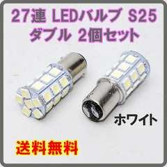 27連 LEDバルブ 2個セット S25 ダブル ホワイト ブレーキランプ