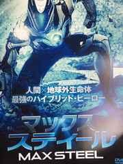 日本製正規版 映画-マックス・スティール