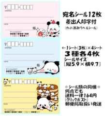 *★G-6★可愛い系パンダ*宛名シール…3種12枚♪