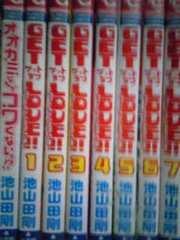 【送料無料】ゲットラブ 全7巻完結おまけ付きセット【少女漫画】