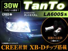 TANTO タントカスタム LA600S ハイビーム CREE LED 30W効率 HB3 2個セット