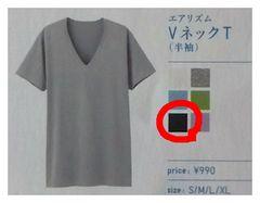 ユニクロエアリズムインナーVネックTシャツ新品◆黒ブラック吸湿速乾消臭防臭UNIQLO MS