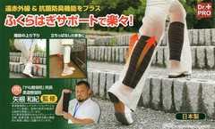 DM便■脚の疲れ/むくみ 日本製 ふくらはぎ引き締めサポーター