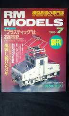 ネコパブリッシング RM MODELS 1996年7月号