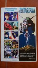 未使用 記念切手 第2集『機動戦士ガンダム』80円×6枚50円×4枚