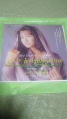 レアEPレコード!石川秀美「もっとジュヴゼーム」 プロモシングル