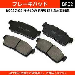 ★ブレーキパッド 社外品 ワゴンR MRワゴン エブリィ 等【BP02】