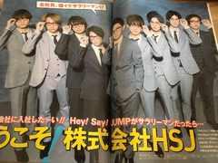 ザテレビジョン 2018/4/28→5/4 Hey!Sey! JUMP 表紙切り抜き