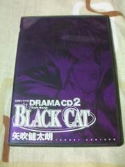 集英社ドラマCD BLACK CAT2 ブラック・キャット2 ブラックキャット