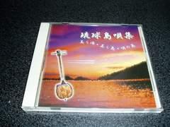 CD「琉球島唄集/美ら海 美ら島 唄の島」山里勇吉他 沖縄島唄
