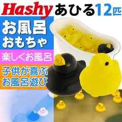 あひる風呂ミニ あひる12匹とお風呂の入れ物 HB-2855 Ha280