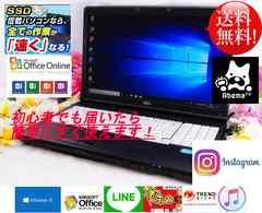 ブラック☆FMV-A561S☆SD交換可☆最新Windows10搭載☆