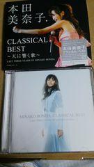 本田美奈子.●CLASSICAL BEST〜天に響く歌〜■コロムビア