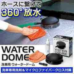 ☆専用洗剤&マイクロファイバークロス付属 ウォータードーム