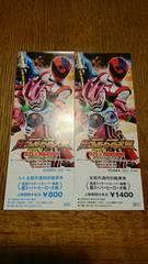 仮面ライダー×スーパー戦隊 超スーパーヒーロー大戦 親子ペア券