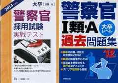 警察官 大卒�T類・A 採用試験実践テスト 2014年版/問題集2012年版