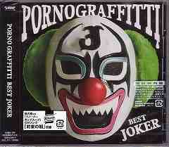 PORNO GRAFFITTI BEST JOKER★初回特典盤★未開封