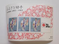 【未使用】ふるさと切手 平成3年お年玉R78A 小型シート 1枚